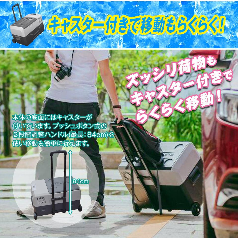 激安特価! 【新品】 三金商事 大容量!2WAY電源 車載用キャスター付きポータブル冷凍冷蔵庫 30L 12/24V対応 CX30