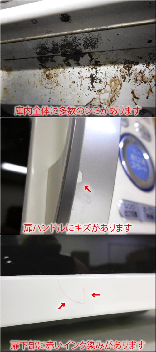 【中古】TOSHIBA 東芝 オーブンレンジ ホワイト系 ERBiBi08(WB) 2007年製