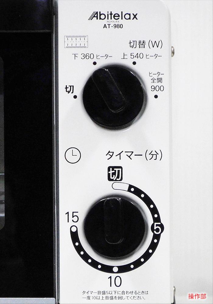 【中古】Abitelax アビテラックス オーブントースター ホワイト 2016年製 AT-980(W)