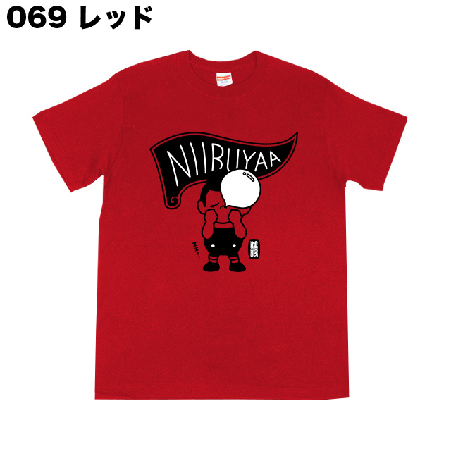 NIIBUYAA