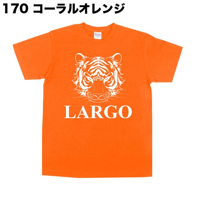 Tiger(白)