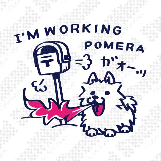 POMERA_4  I'M WORKING