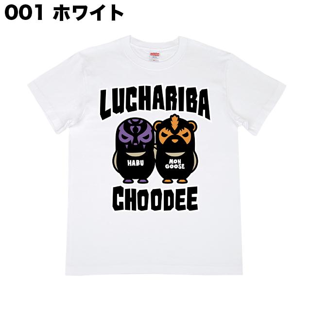 LUCHARIBA CHOODEE#2
