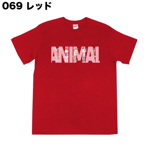 動物団(ピンク)