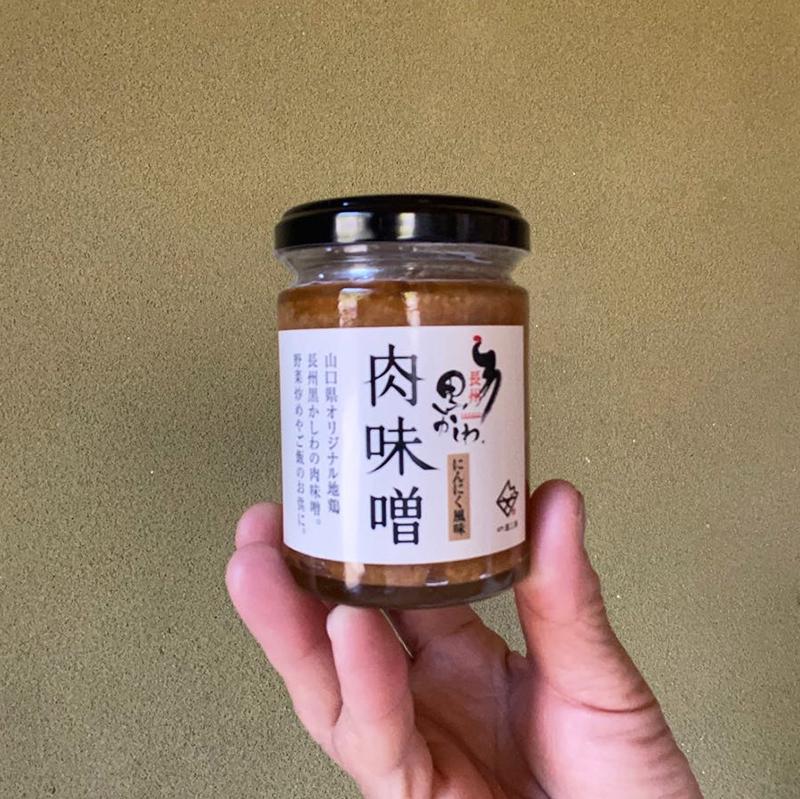 長州黒かしわ肉味噌