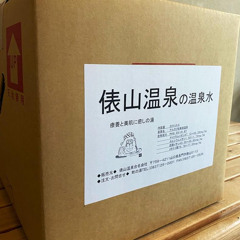 【送料込み】俵山温泉水(20リットル箱入)