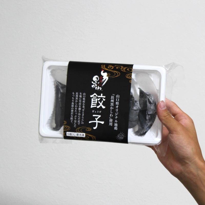 長州黒かしわ餃子(2パック)