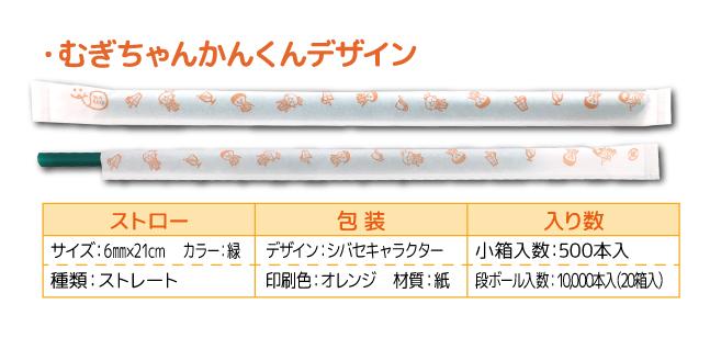 【むぎちゃんかんくんデザイン】6�×21�ストレートストロー 緑(紙包装/500本入)