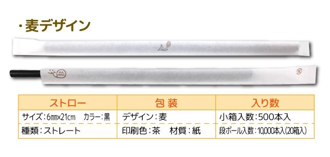 【麦デザイン】6�×21�ストレートストロー 黒(紙包装/500本入)