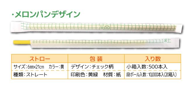 【メロンパンデザイン】6�×21�ストレートストロー 黄(紙包装/500本入)