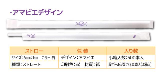 【アマビエデザイン】6�×21�ストレートストロー 白(紙包装/500本入)