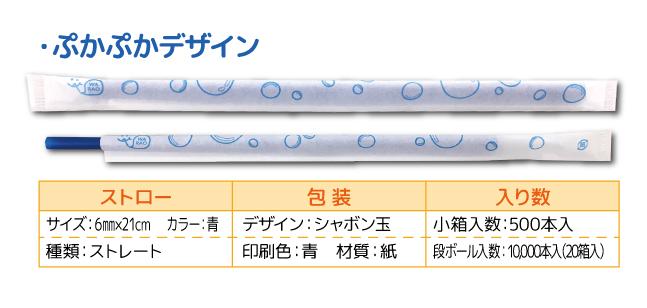 【ぷかぷかデザイン】6�×21�ストレートストロー 青(紙包装/500本入)