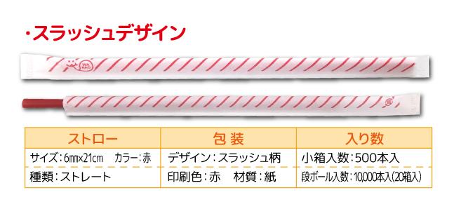 【スラッシュデザイン】6�×21�ストレートストロー 赤(紙包装/500本入)