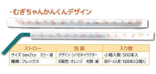 【むぎちゃんかんくんデザイン】6�×21�フレックスストロー 緑(紙包装/500本入)