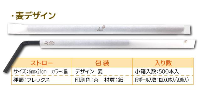 【麦デザイン】6�×21�フレックスストロー 黒(紙包装/500本入)