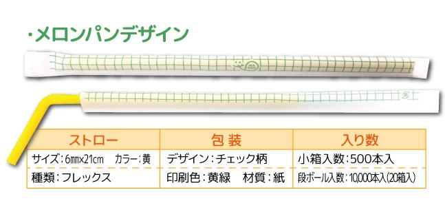 【メロンパンデザイン】6�×21�フレックスストロー 黄(紙包装/500本入)