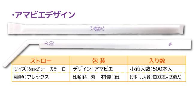 【アマビエデザイン】6�×21�フレックスストロー 白(紙包装/500本入)