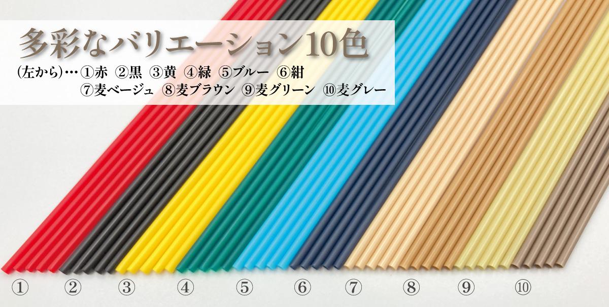 2.5mm×35cm ヒンメリストロー シングルカラー(100本入)