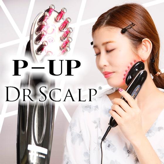 EMS美容器具 | P-UP Dr. SCALP(ピーアップ ドクタースカルプ)