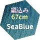 PLATINUM | 編込みエクステ 67cm SeaBlue 10g/100g