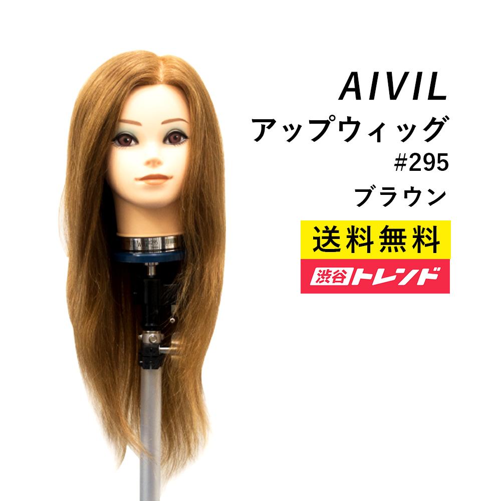 アップウィッグ ブラウン   AIVIL アイビル #295 UP-18K04