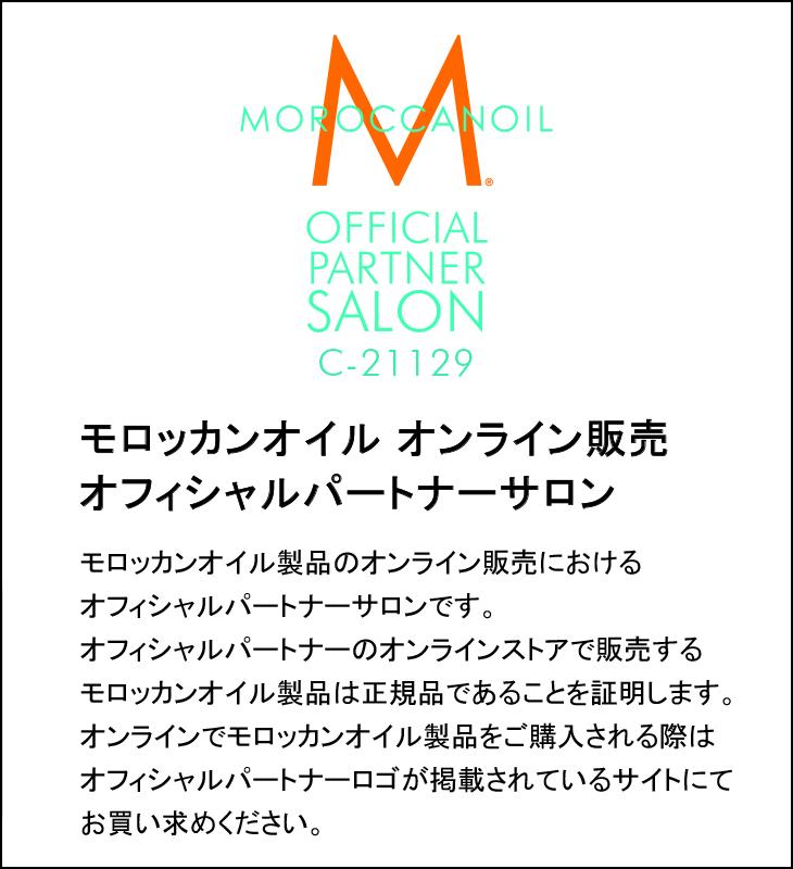 MOROCCANOIL 公式販売店   モロッカンオイル オイルトリートメント 100ml→125ml