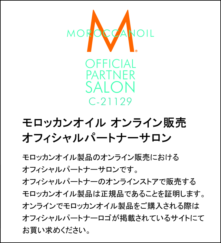 MOROCCANOIL 公式販売店   モロッカンオイル スムージングマスク 500ml