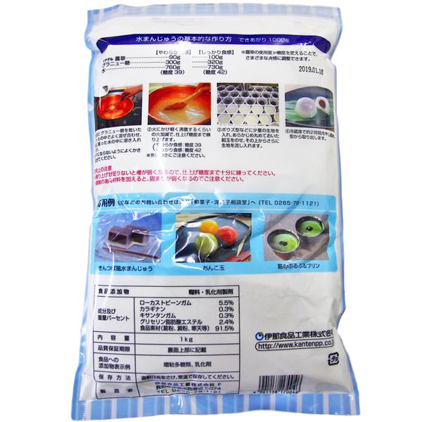 水まんじゅうの素 イナゲル露草 1kg
