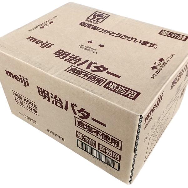 明治乳業 無塩バター 450g×30本