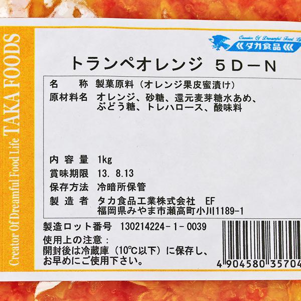 果皮蜜漬け トランペオレンジ 5D-N 5�ダイスカット 1kg