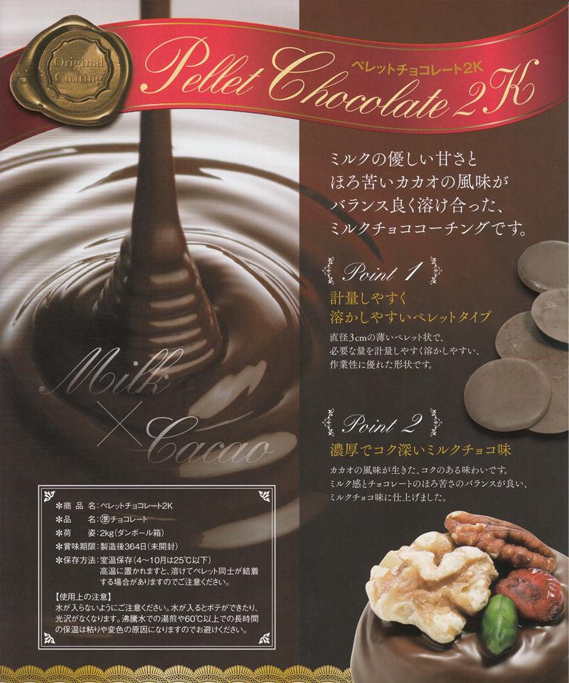 コーティング用 ペレットチョコレート 2kg