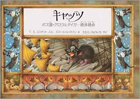 【書籍】 キャッツ—ボス猫・グロウルタイガー絶体絶命(改訂版)