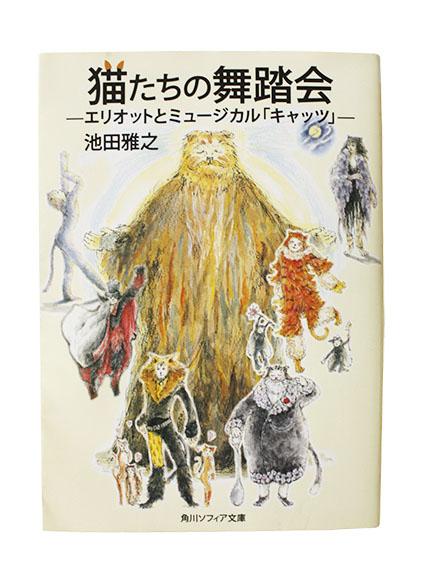 【書籍】 猫たちの舞踏会〜エリオットとミュージカル「キャッツ」