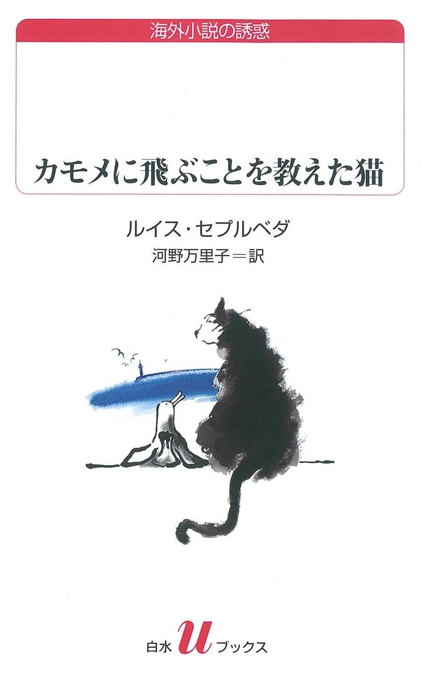 【書籍】カモメに飛ぶことを教えた猫 改版