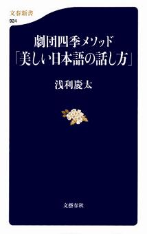 【書籍】劇団四季メソッド「美しい日本語の話し方」