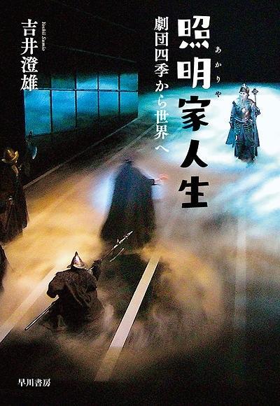 【書籍】照明家(あかりや)人生 劇団四季から世界へ