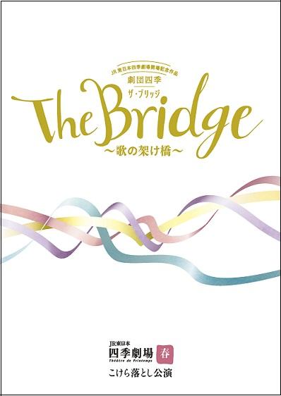 『劇団四季 The Bridge〜歌の架け橋』東京公演 プログラム 2021年1月発行