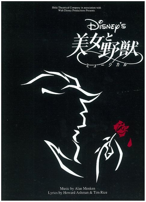 【楽譜】『美女と野獣』(劇団四季)