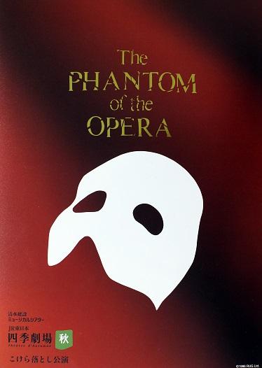 『オペラ座の怪人』東京公演 プログラム 2020年12月発行