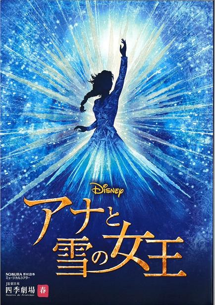 『アナと雪の女王』東京公演 プログラム 2021年9月発行