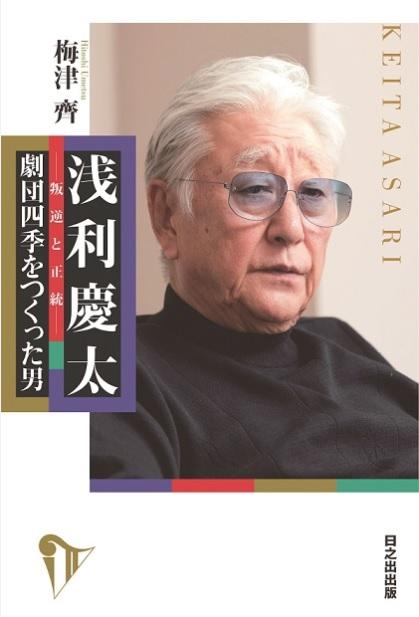 【書籍】浅利慶太——叛逆と正統——劇団四季をつくった男