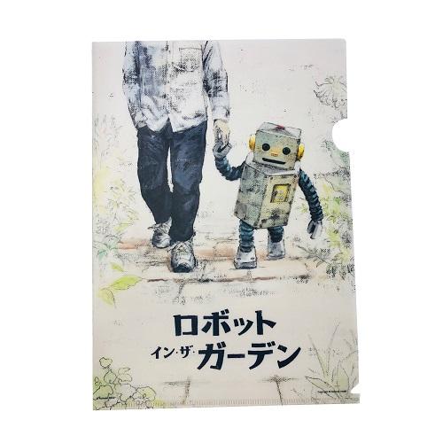 ロボット・イン・ザ・ガーデン クリアファイル