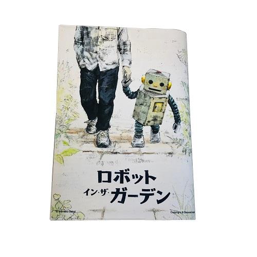 ロボット・イン・ザ・ガーデン ブックカバー