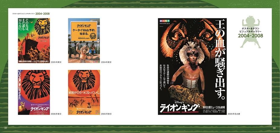 【書籍】 『ライオンキング』 日本公演通算10,000回記念誌