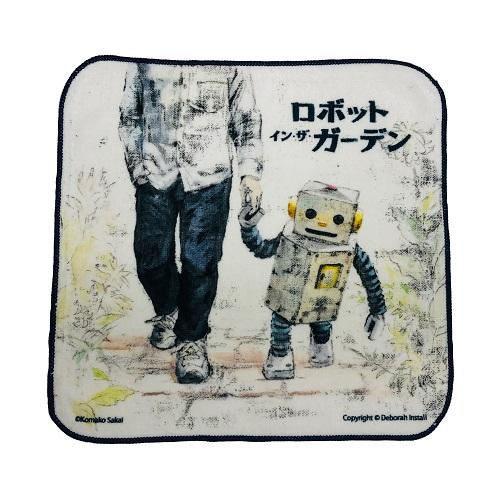 ロボット・イン・ザ・ガーデン ハンドタオル