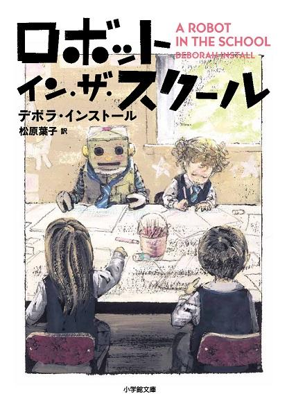 【書籍】ロボット・イン・ザ・スクール