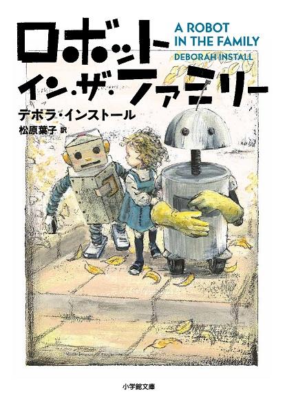 【書籍】ロボット・イン・ザ・ファミリー