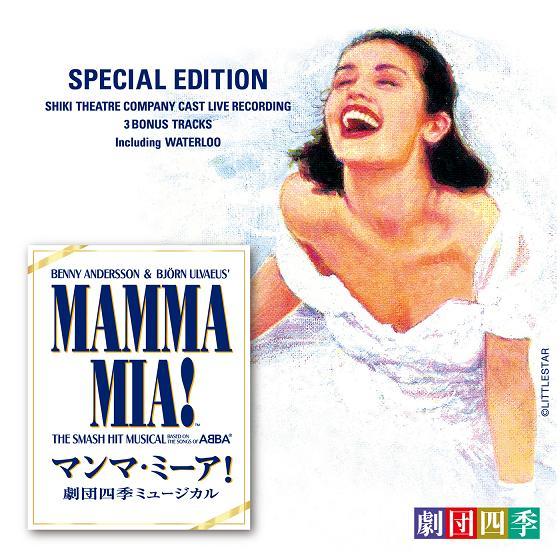 【CD】 マンマ・ミーア! 劇団四季版