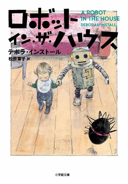 【書籍】ロボット・イン・ザ・ハウス 改定版