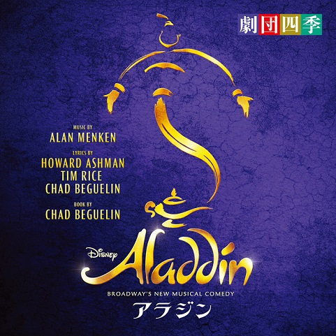 【CD】 アラジン 劇団四季版